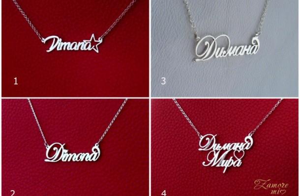 Сребърни колиета с имена Димана, Dimana, Dimona