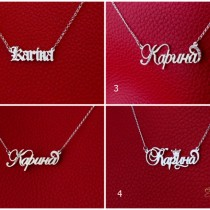 Сребърни колиета с име Карина, Karina
